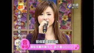 吳淑敏 重新演唱「變色的長城」在五燈獎失敗的部份 並獲得「五度五關」