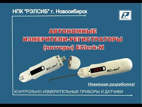 Инновационная разработка: логгеры (автономные регистраторы температуры, влажности) EClerk-M