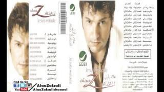 مازيكا علاء زلزلي - الحب كله - البوم عقلي طار - Alaa Zalzali Elhob kolo تحميل MP3