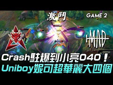 HKA vs MAD Crash駐爆到小亮040 Uniboy妮可超華麗大四個!Game 2
