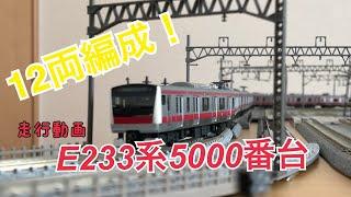 【12両編成】 E233系5000番台  走行動画
