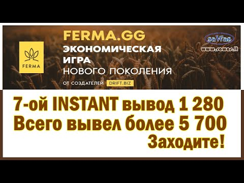 Ferma - 7-oй INSTANT вывод 1 280. Всего вывел более 5 700. Заходите!, 12 Августа 2020