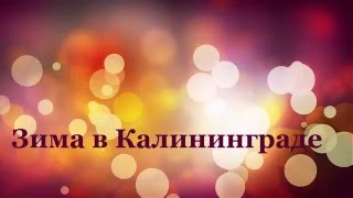 Slava Filatov! Зима в Калининграде
