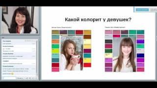Видео 5. Как определить цветовой колорит (примеры) / Имидж-тренер Татьяна Маменко