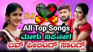 Malu Nipanal All New Top Trending Dj Songs |  Super Hit New Janapada  Love Feeling Songs | Uk Songs