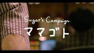 Sugar's Campaign「ママゴト」