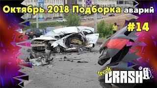 Скрылся с места ДТП Октябрь 2018 подборка аварий , ДТП , car crash compilation #14