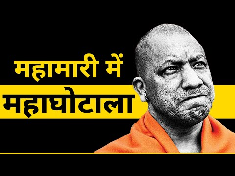 Yogi Adityanath ने Corona महामारी को बना डाला अवसर, कर डाला महाघोटाला | Brijesh Mishra ने धो डाला