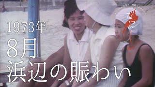 1973年 8月 浜辺の賑わい【なつかしが】