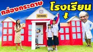 บรีแอนน่า | 🏫 กล่องกระดาษโรงเรียน สุดอลังการ! ละครสั้น ตอนโรงเรียนของเราน่าอยู่ คุณครูใจดีทุกคน! - dooclip.me