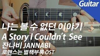 잔나비 JANNABI - 나는 볼 수 없던 이야기 Take My Hand 기타 커버 | Guitar Cover