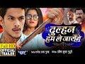 Dulhan Hum Le Jayenge (Official Trailer) - Rishabh Kashyap,Tanushree Chaterjee - Bhojpuri Movie 2019