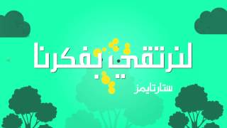 preview picture of video 'لنترقى بفكرنا Logo'