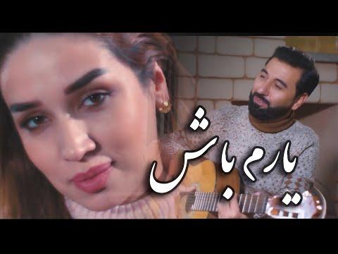 Sayed Saber Sayeed - Yaram Bash (Клипхои Афгони 2020)