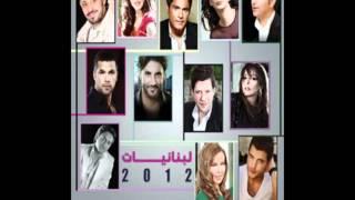 تحميل  ألبوم ♣♣ لبنانيات 2012 من روتانا ♣♣