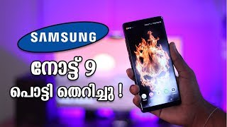 Samsung Galaxy Note 9 Got Exploded  | വാങ്ങുന്നതിനു മുൻപ് വീഡിയോ കാണു