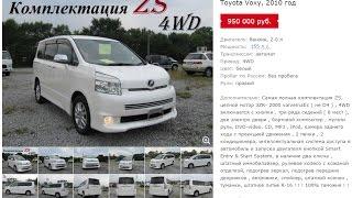 Авторынок Хабаровска — автомобили в наличии