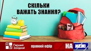 Скільки важить рюкзак? Чому у школах досі неякісні підручники?