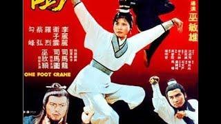 Одноногий журавль  (боевые искусства, кунг-фу, 1979 год)