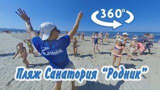 Пляж Санатория «Родник» в Анапе — Видео 360° - 4К