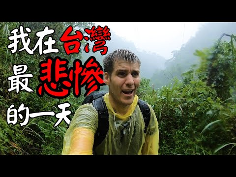 My Most Miserable Day in Taiwan! (Exploring Taiwan and Fairy Waterfall with Allan from lifeintaiwan)