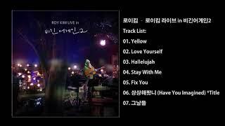 Roy Kim – Roy Kim Live in Begin Again 2 [Mini Album]