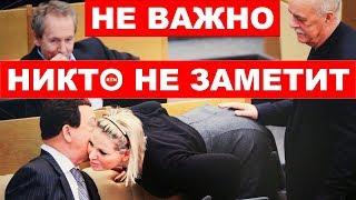 Темная сторона Госдумы. Позорные моменты о которых молчат в СМИ! | RTN