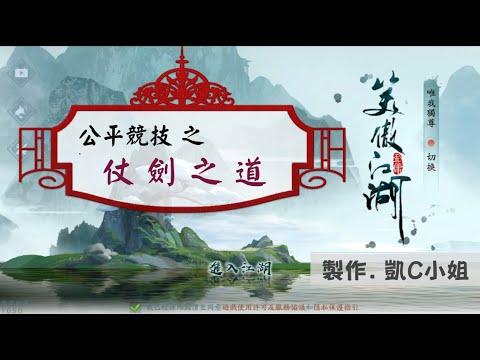 【新笑傲江湖M】闔家歡樂的公平競技-仗劍之道