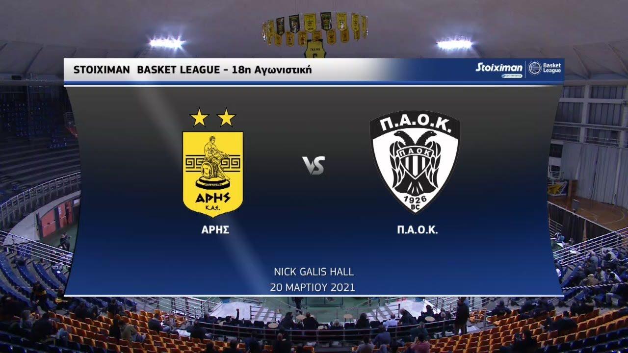 Basket League 2020 2021: ΑΡΗΣ- ΠΑΟΚ | 20/03/2021 | ΕΡΤ