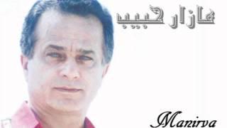 تحميل اغاني ع جبين الليل _ عازار حبيب.wmv MP3
