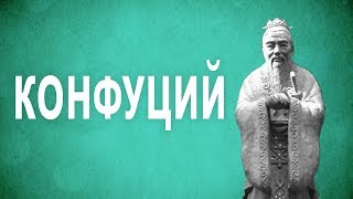 ФИЛОСОФИЯ – Конфуций [The School of Life]