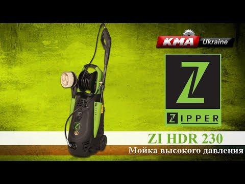 Мойка высокого давления Zipper ZI HDR230 - Садовая техника