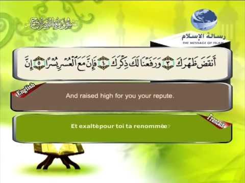 94- Ash-Sharh  - Translation des sens du Quran en français