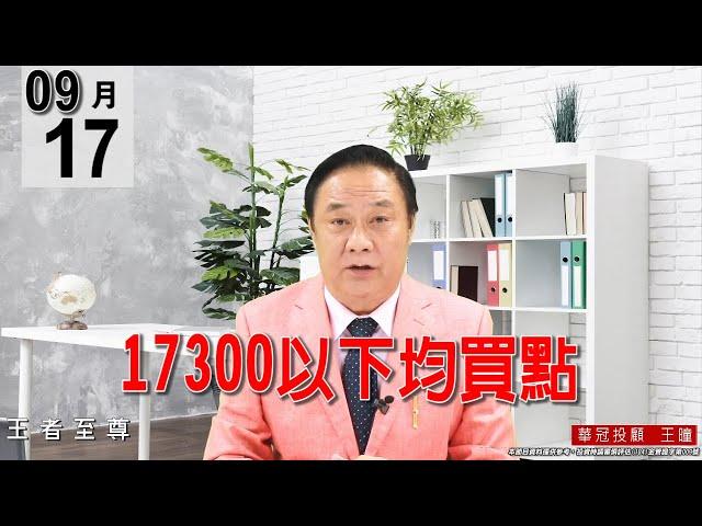 20210917《【17300以下均買點】整理快進尾聲,主流在電子與塑化。》#王曈 #王者至尊