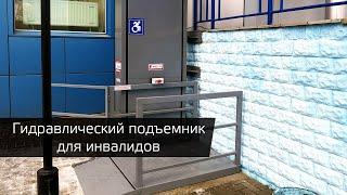 ВидеообзорПодъемник для инвалидов FIS250-2