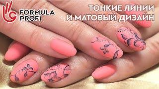 Как легко рисовать тонкие линии на ногтях. Наращивание ногтей Верхними Формами от Формула Профи