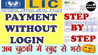 Lic Premium Online Payment|| Lic Payment Without login||how to pay lic premium online,life insurance