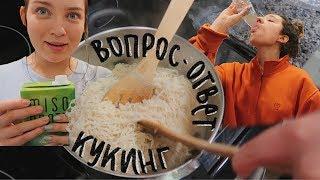Почему Американские Парни Нас Не Любят? (Q&A/cooking) || Polina Sladkova