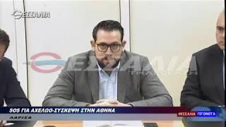 SOS για το έργο Αχελώου: Συνάντηση τη Δευτέρα με υπουργούς για το φράγμα της Συκιάς 14 12 2019