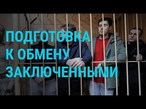 Кого готовят на обмен Россия и Украина | ГЛАВНОЕ | 22.08.19