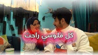 حنان وحسين - كل فلوسي اللي جمعتها طارت في التحدي !!
