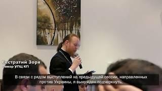 Спикера УПЦ КП раскритиковали на конференции ОБСЕ