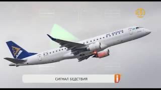 Сигнал бедствия. Что произошло в небе с самолетом Air Astana?