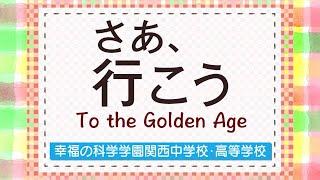 さあ行こう To the Golden Age
