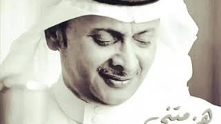 عبدالمجيد عبدالله هزمتني عود ???????? تحميل MP3