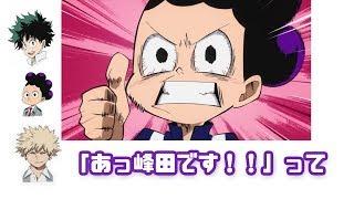 【僕のヒーローアカデミアラジオ】峰田君って誰だっけ?難しい!峰田君のキャラ作り!?【ヒロアカ文字起こし】