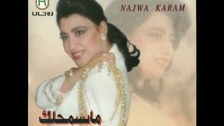 تحميل اغاني Sohrani - Najwa Karam / سهرانة - نجوى كرم MP3