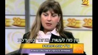 """עו""""ד ענת גינזבורג – ערוץ 23"""
