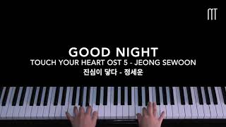 정세운 (Jeong Sewoon) - Good Night Piano Cover (진심이 닿다 / Touch Your Heart OST Part 5)