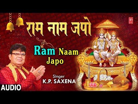 राम नाम बोलो भाई राम नाम बोलो